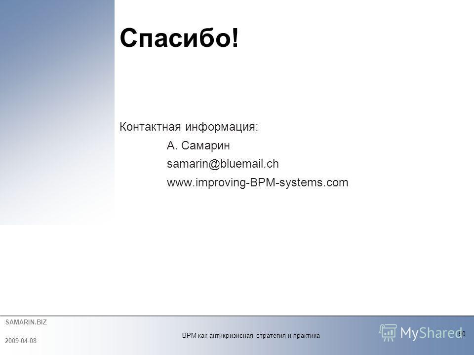 SAMARIN.BIZ Контактная информация: А. Самарин samarin@bluemail.ch www.improving-BPM-systems.com Спасибо! 50 2009-04-08 BPM как антикризисная стратегия и практика