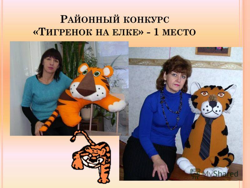 Р АЙОННЫЙ КОНКУРС «Т ИГРЕНОК НА ЕЛКЕ » - 1 МЕСТО