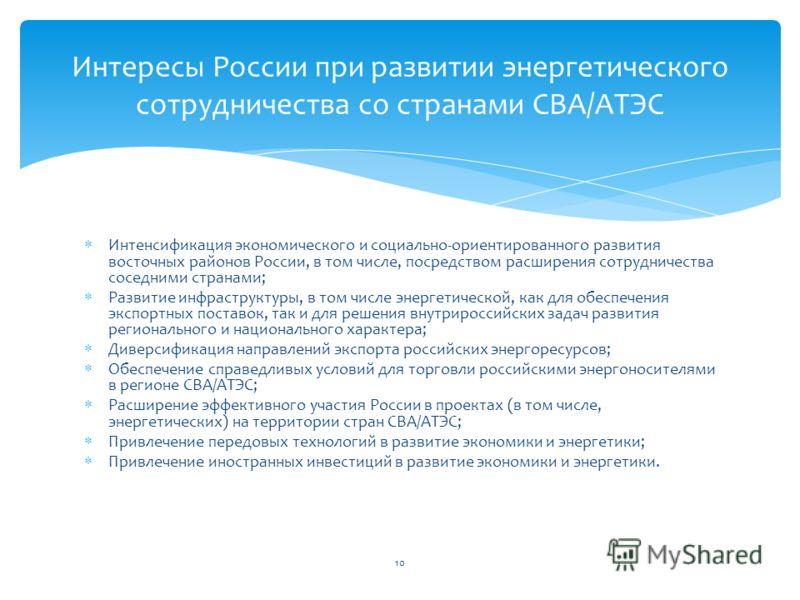 Интенсификация экономического и социально-ориентированного развития восточных районов России, в том числе, посредством расширения сотрудничества соседними странами; Развитие инфраструктуры, в том числе энергетической, как для обеспечения экспортных п