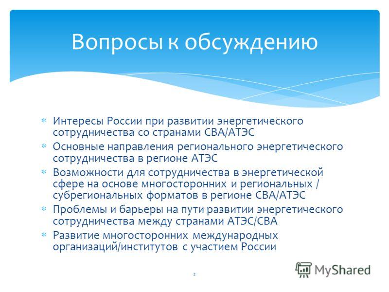 Интересы России при развитии энергетического сотрудничества со странами СВА/АТЭС Основные направления регионального энергетического сотрудничества в регионе АТЭС Возможности для сотрудничества в энергетической сфере на основе многосторонних и региона