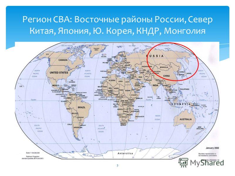 Регион СВА: Восточные районы России, Север Китая, Япония, Ю. Корея, КНДР, Монголия 3