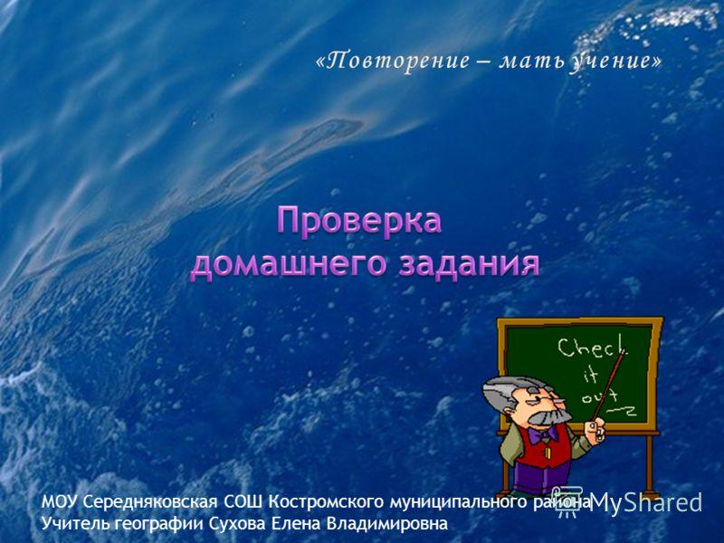 МОУ Середняковская СОШ Костромского муниципального района Учитель географии Сухова Елена Владимировна