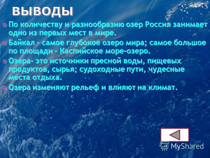 По количеству и разнообразию озер Россия занимает одно из первых мест в мире. По количеству и разнообразию озер Россия занимает одно из первых мест в мире. Байкал – самое глубокое озеро мира; самое большое по площади – Каспийское море-озеро. Байкал –