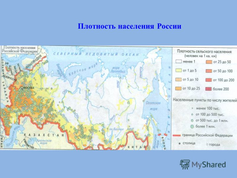 Плотность населения России