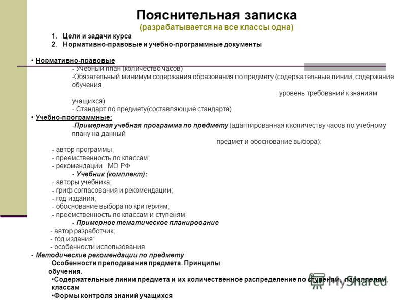 Пояснительная записка (разрабатывается на все классы одна) 1. Цели и задачи курса 2. Нормативно-правовые и учебно-программные документы Нормативно-правовые - Учебный план (количество часов) -Обязательный минимум содержания образования по предмету (со