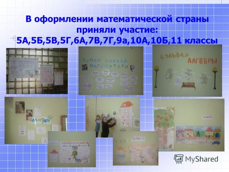 В оформлении математической страны приняли участие: 5А,5Б,5В,5Г,6А,7В,7Г,9а,10А,10Б,11 классы