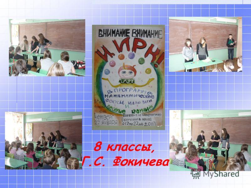 8 классы, Г.С. Фокичева