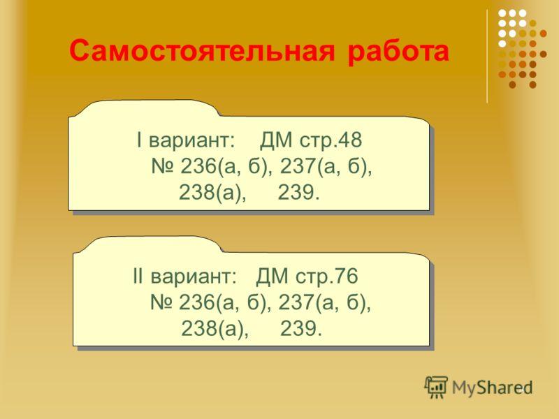 Самостоятельная работа I вариант: ДМ стр.48 236(а, б), 237(а, б), 238(а), 239. I вариант: ДМ стр.48 236(а, б), 237(а, б), 238(а), 239. II вариант: ДМ стр.76 236(а, б), 237(а, б), 238(а), 239. II вариант: ДМ стр.76 236(а, б), 237(а, б), 238(а), 239. 1