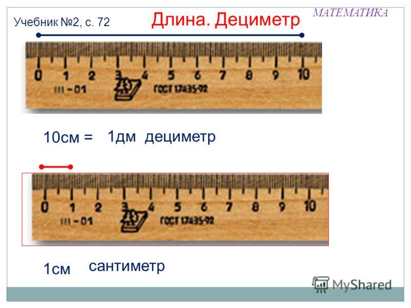 МАТЕМАТИКА 1дм дециметр Длина. Дециметр 10см = 1см сантиметр Учебник 2, с. 72