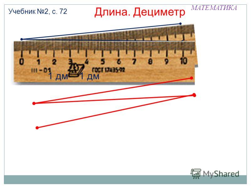 МАТЕМАТИКА 1 дм Длина. Дециметр Учебник 2, с. 72