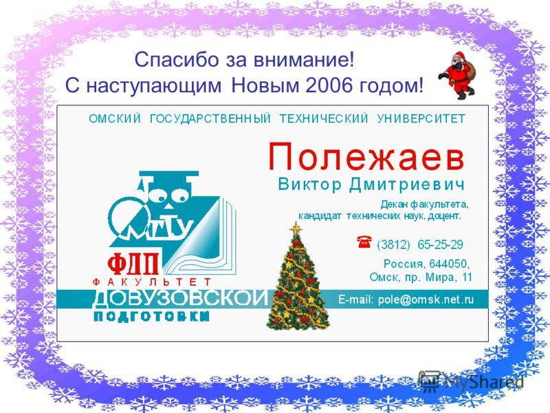 Спасибо за внимание! С наступающим Новым 2006 годом!