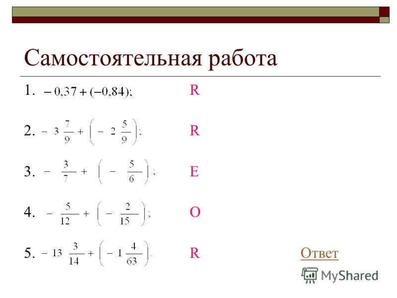 Самостоятельная работа 1. R 2. R 3. E 4. O 5. R ОтветОтвет