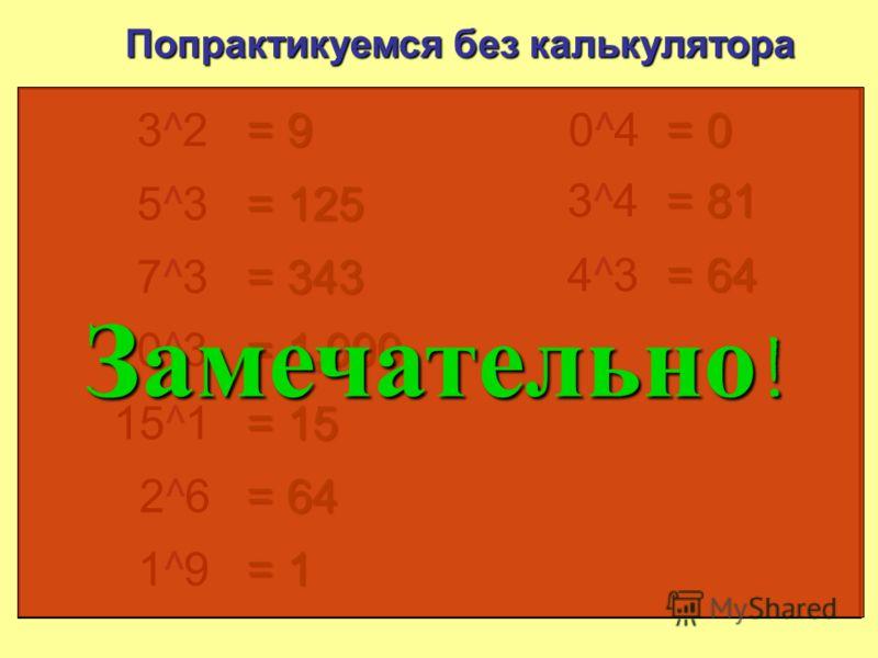 Попрактикуемся без калькулятора 3232 = 9 5353 = 125 7373 = 343 10 3 = 1 000 15 1 = 15 2626 = 64 1919 = 1 0404 = 0 3434 = 81 4343 = 64