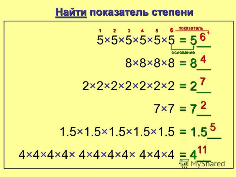 Попрактикуемся без калькулятора 3^23^2 = 9 5^35^3 = 125 7^37^3 = 343 10 ^3 = 1,000 15 ^1 = 15 2^62^6 = 64 1^91^9 = 1 0^40^4 = 0 3^43^4 = 81 4^34^3 = 64 Замечательно!