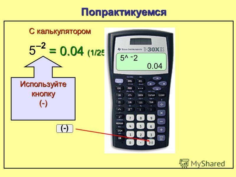 Продолжение: отрицательные показатели = 9 = 3 = 1 Пойдем по схеме: –1–1 :3 –1–1 –1–1 = 1/3 –1–1 :3 = 1/9