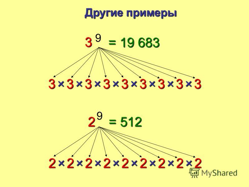 33333×××× 3 9 3× = 19 683 33××3× Еще пример ^ 3^9 19683.