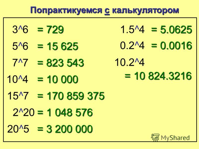 ОснованиеПоказатель 3 9 Показатель говорит сколько раз нужно умножить О ОО Основание. 3 9 Умножить 9 99 9 раз 3 33 3 между собой. 3 Основание = 3 9 показатель = 9 Термины