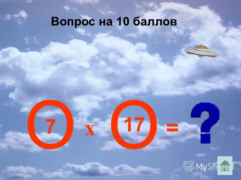 ОО 7 17 x = Вопрос на 10 баллов