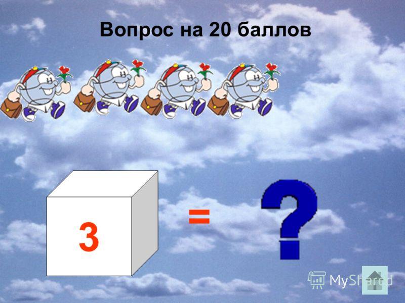 3 = Вопрос на 20 баллов