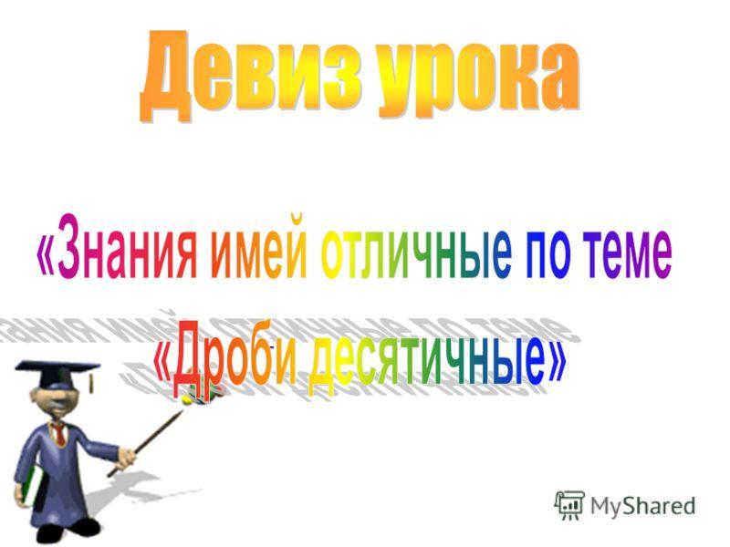 Автор – учитель математики Бобб Елена Николаевна «Дедуровская СОШ»