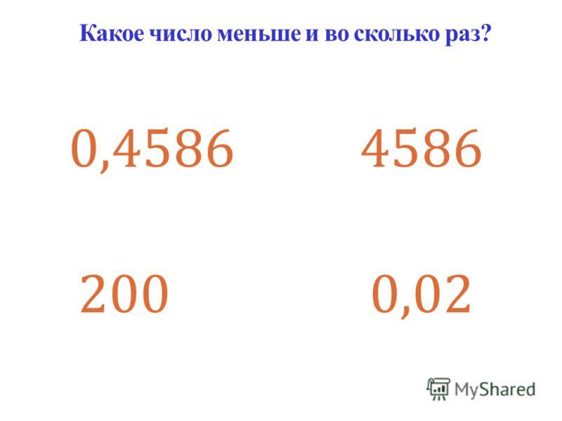 32+18=5 736-336=4 63-27=60,3 3+108=4,08 Расставьте в следующих равенствах запятые: