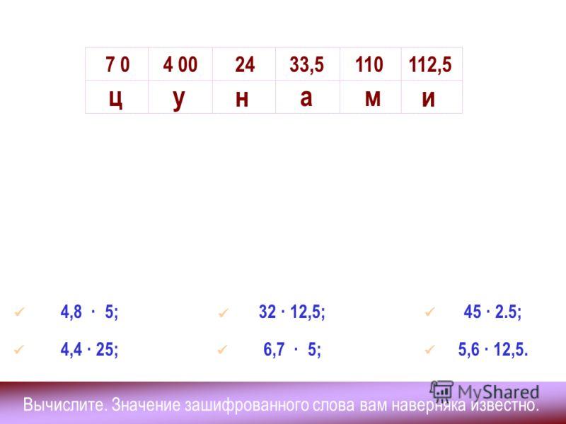 Какое число меньше и во сколько раз? 0,4586 4586 200 0,02