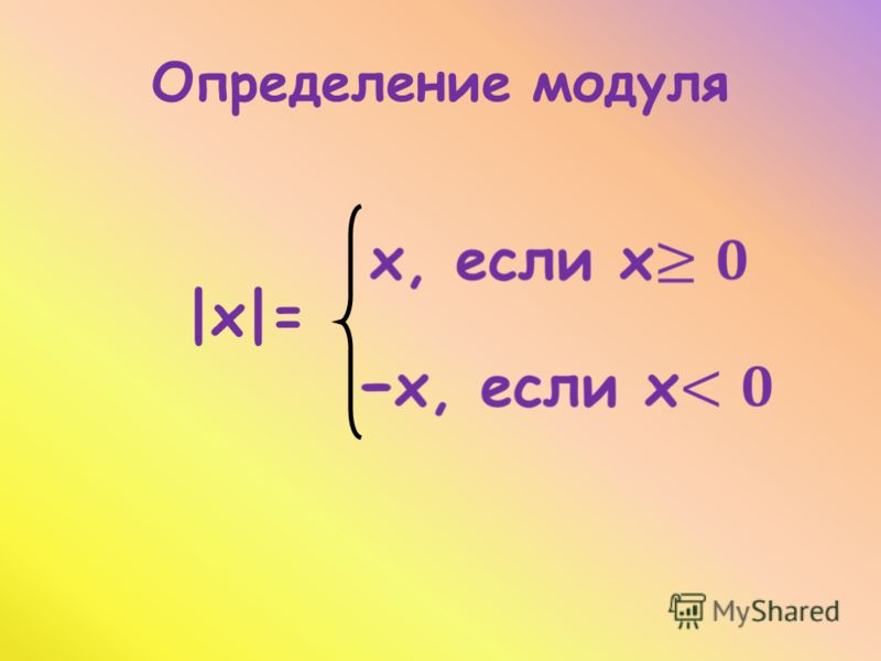 Определение модуля |x|=
