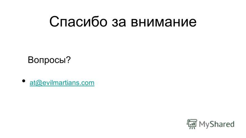 Спасибо за внимание at@evilmartians.com Вопросы?