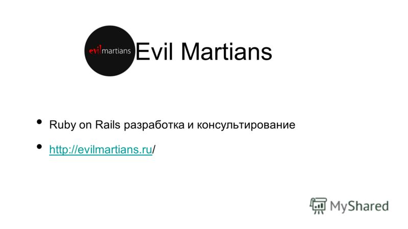 Evil Martians Ruby on Rails разработка и консультирование http://evilmartians.ru/ http://evilmartians.ru