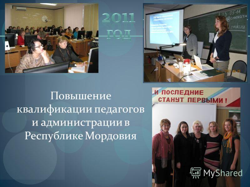 Повышение квалификации педагогов и администрации в Республике Мордовия