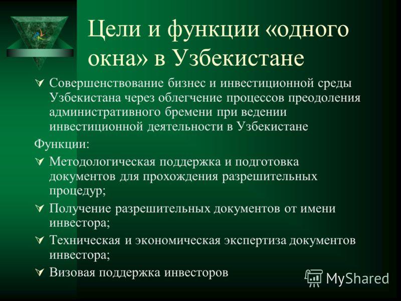Цели и функции «одного окна» в Узбекистане Совершенствование бизнес и инвестиционной среды Узбекистана через облегчение процессов преодоления административного бремени при ведении инвестиционной деятельности в Узбекистане Функции: Методологическая по
