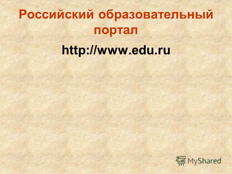 Российский образовательный портал http://www.edu.ru