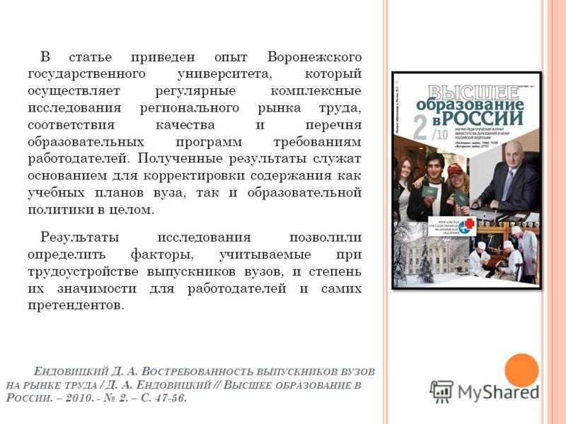 В статье приведен опыт Воронежского государственного университета, который осуществляет регулярные комплексные исследования регионального рынка труда, соответствия качества и перечня образовательных программ требованиям работодателей. Полученные резу