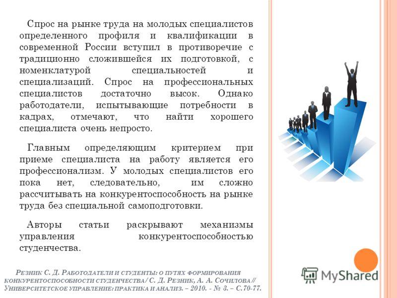 Спрос на рынке труда на молодых специалистов определенного профиля и квалификации в современной России вступил в противоречие с традиционно сложившейся их подготовкой, с номенклатурой специальностей и специализаций. Спрос на профессиональных специали