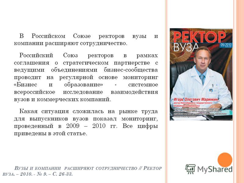 В Российском Союзе ректоров вузы и компании расширяют сотрудничество. Российский Союз ректоров в рамках соглашения о стратегическом партнерстве с ведущими объединениями бизнес-сообщества проводит на регулярной основе мониторинг «Бизнес и образование»