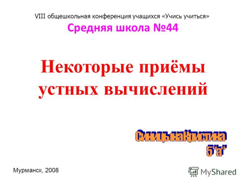 VIII общешкольная конференция учащихся «Учись учиться» Мурманск, 2008