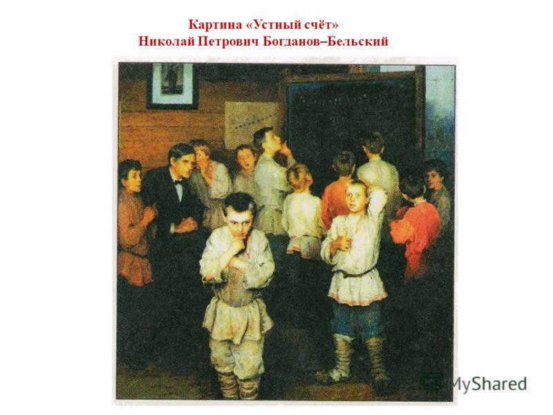 Картина «Устный счёт» Николай Петрович Богданов–Бельский