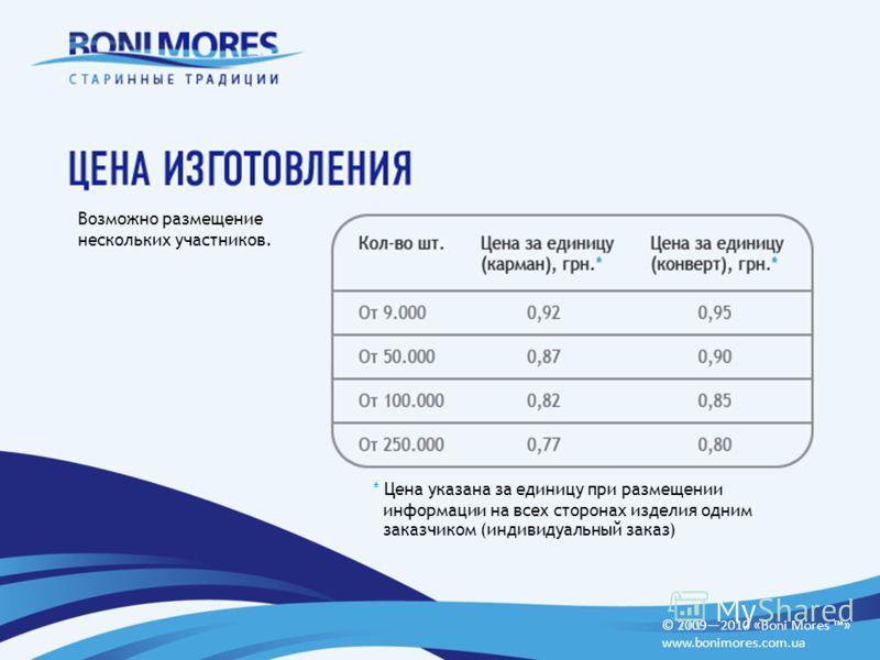 Возможно размещение нескольких участников. * Цена указана за единицу при размещении информации на всех сторонах изделия одним заказчиком (индивидуальный заказ) © 20092010 «Boni Mores » www.bonimores.com.ua