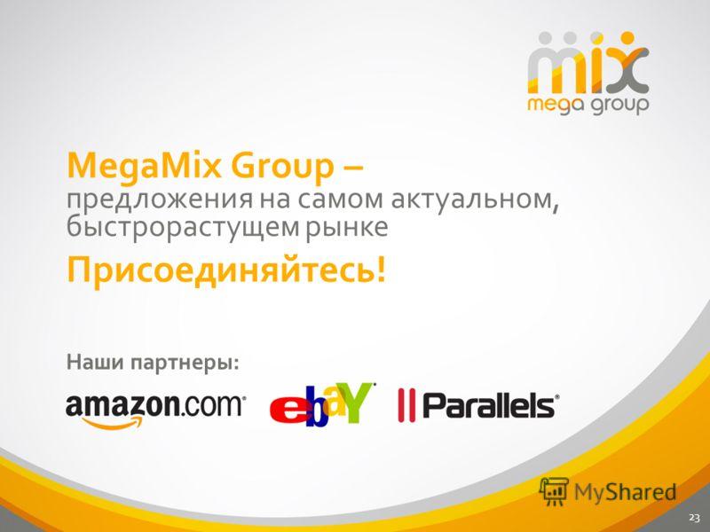 23 MegaMix Group – предложения на самом актуальном, быстрорастущем рынке Присоединяйтесь! Наши партнеры: