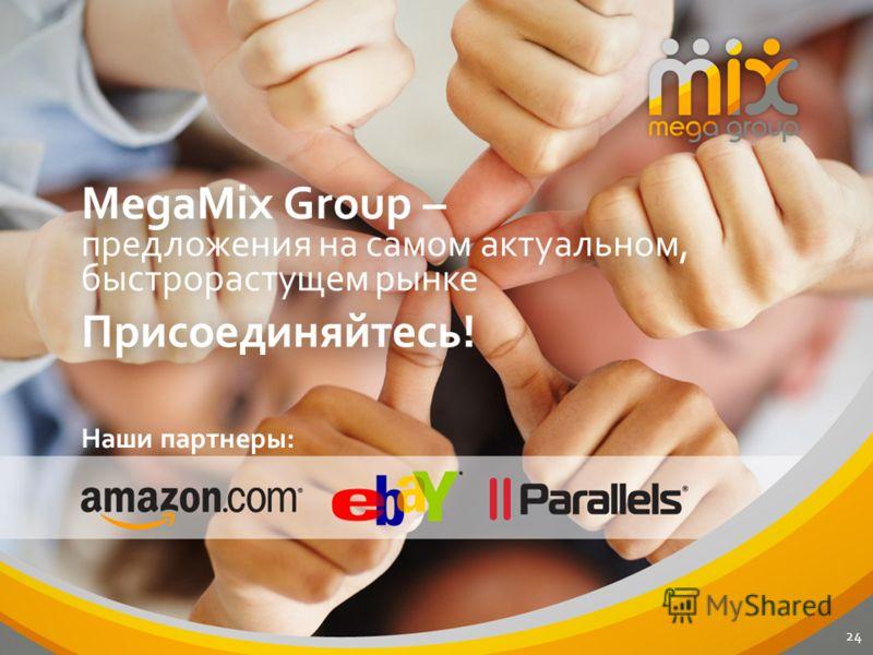 24 MegaMix Group – предложения на самом актуальном, быстрорастущем рынке Присоединяйтесь! Наши партнеры: