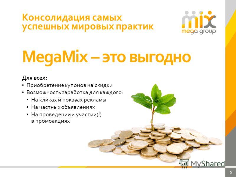 5 MegaMix – это выгодно Для всех: Приобретение купонов на скидки Возможность заработка для каждого: На кликах и показах рекламы На частных объявлениях На проведении и участии(!) в промоакциях
