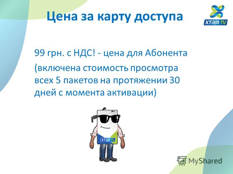 Цена за карту доступа 99 грн. с НДС! - цена для Абонента (включена стоимость просмотра всех 5 пакетов на протяжении 30 дней с момента активации)