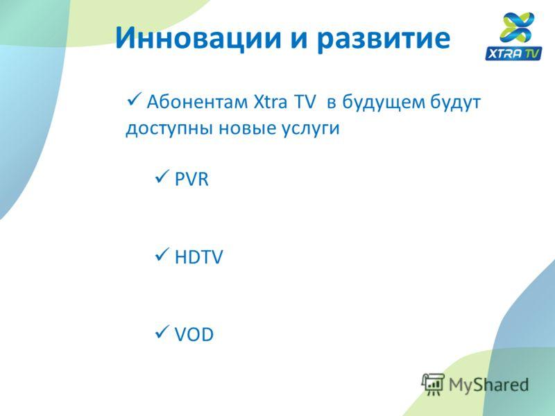 Инновации и развитие Абонентам Xtra TV в будущем будут доступны новые услуги PVR HDTV VOD