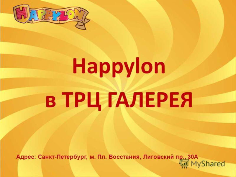 Happylon в ТРЦ ГАЛЕРЕЯ Адрес: Санкт-Петербург, м. Пл. Восстания, Лиговский пр., 30А