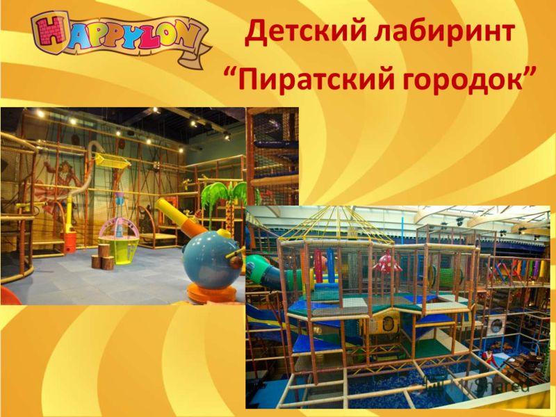 Детский лабиринт Пиратский городок