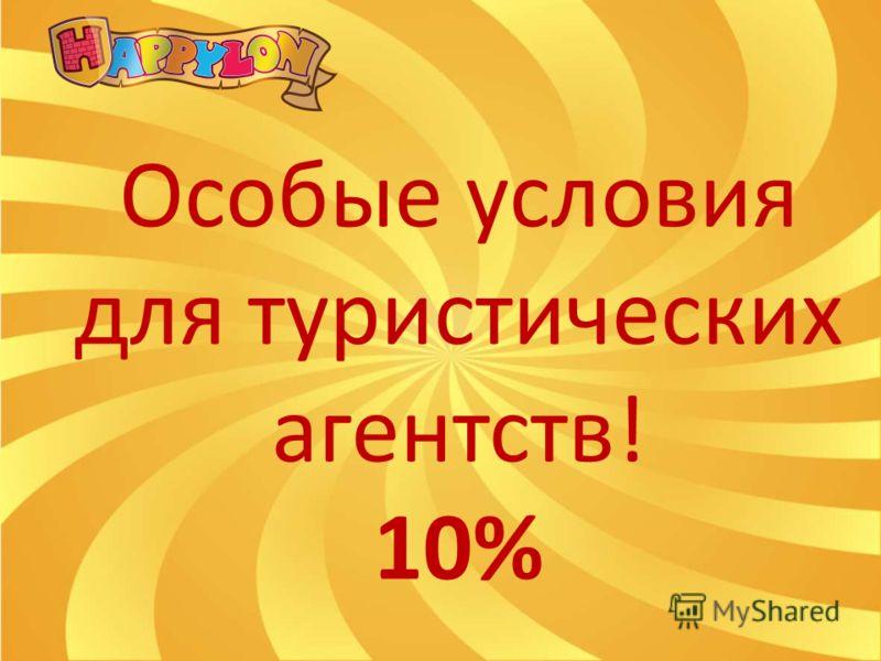 Особые условия для туристических агентств! 10%