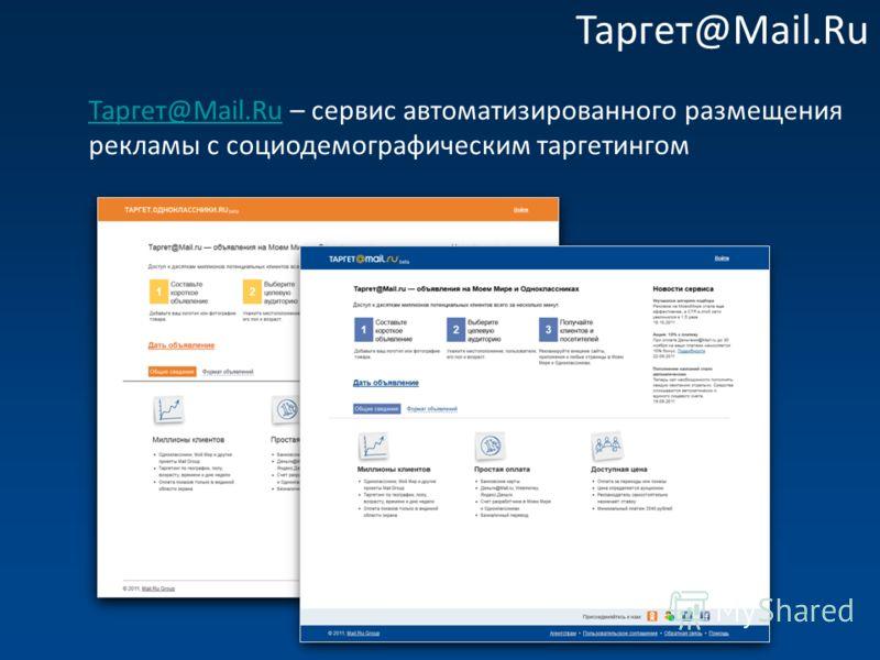 Таргет@Mail.Ru Таргет@Mail.RuТаргет@Mail.Ru – сервис автоматизированного размещения рекламы с социодемографическим таргетингом