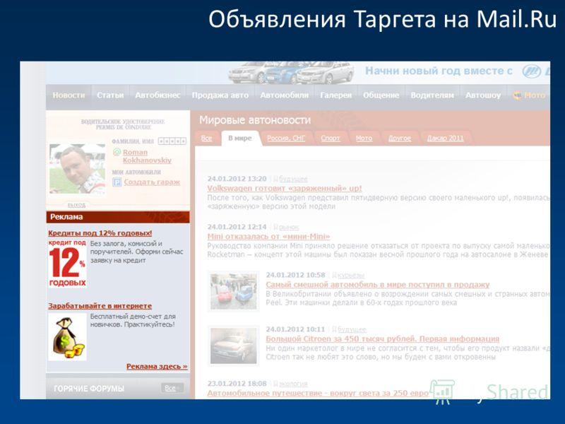 Объявления Таргета на Mail.Ru