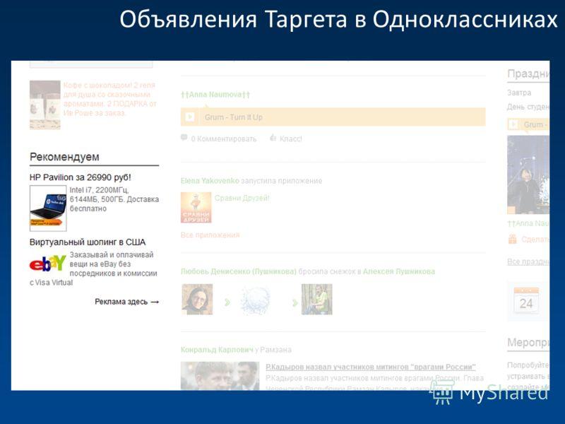 Объявления Таргета в Одноклассниках