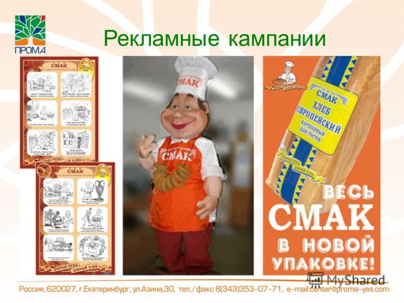 Рекламные кампании